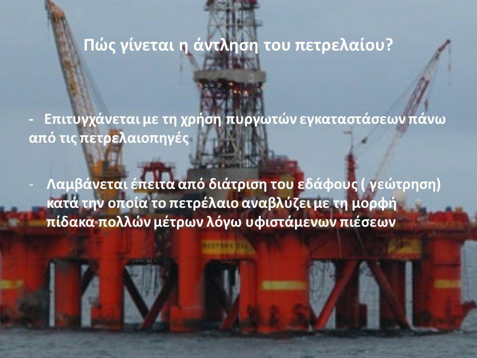 Πώς γίνεται η άντληση του πετρελαίου