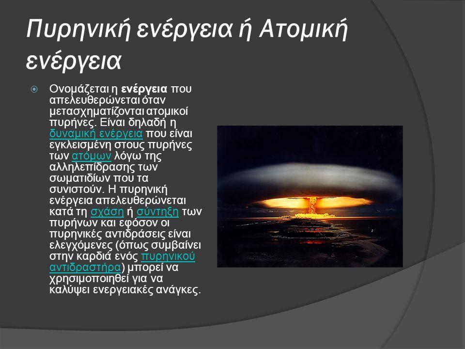 Πυρηνική ενέργεια ή Ατομική ενέργεια