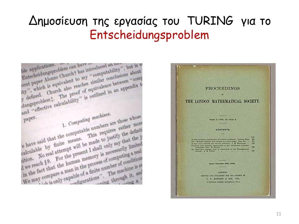 Δημοσίευση της εργασίας του TURING για το Entscheidungsproblem