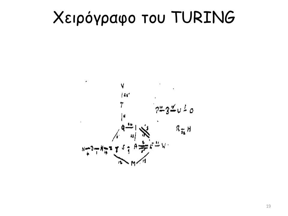Χειρόγραφο του TURING