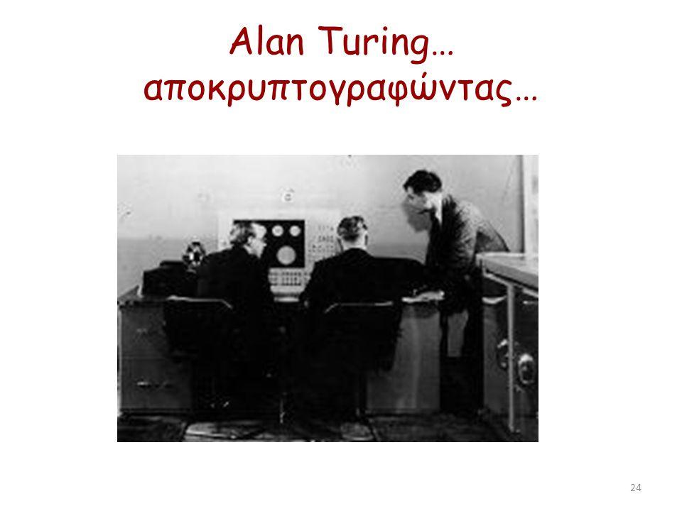 Alan Turing… αποκρυπτογραφώντας…