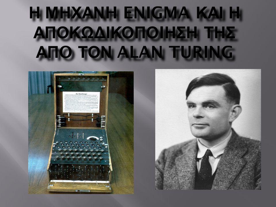 Η μηχανH Enigma και η αποκωδικοποIηςη της απO τον Alan Turing