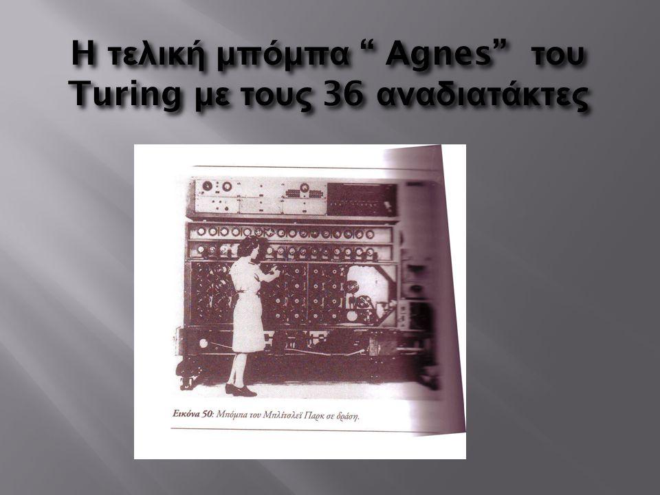 H τελική μπόμπα Αgnes του Turing με τους 36 αναδιατάκτες