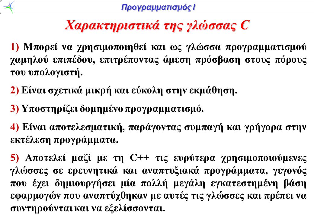 Χαρακτηριστικά της γλώσσας C