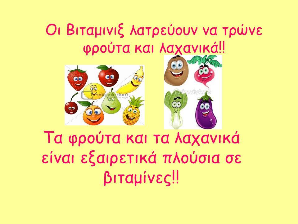 Οι Βιταμινιξ λατρεύουν να τρώνε φρούτα και λαχανικά!!