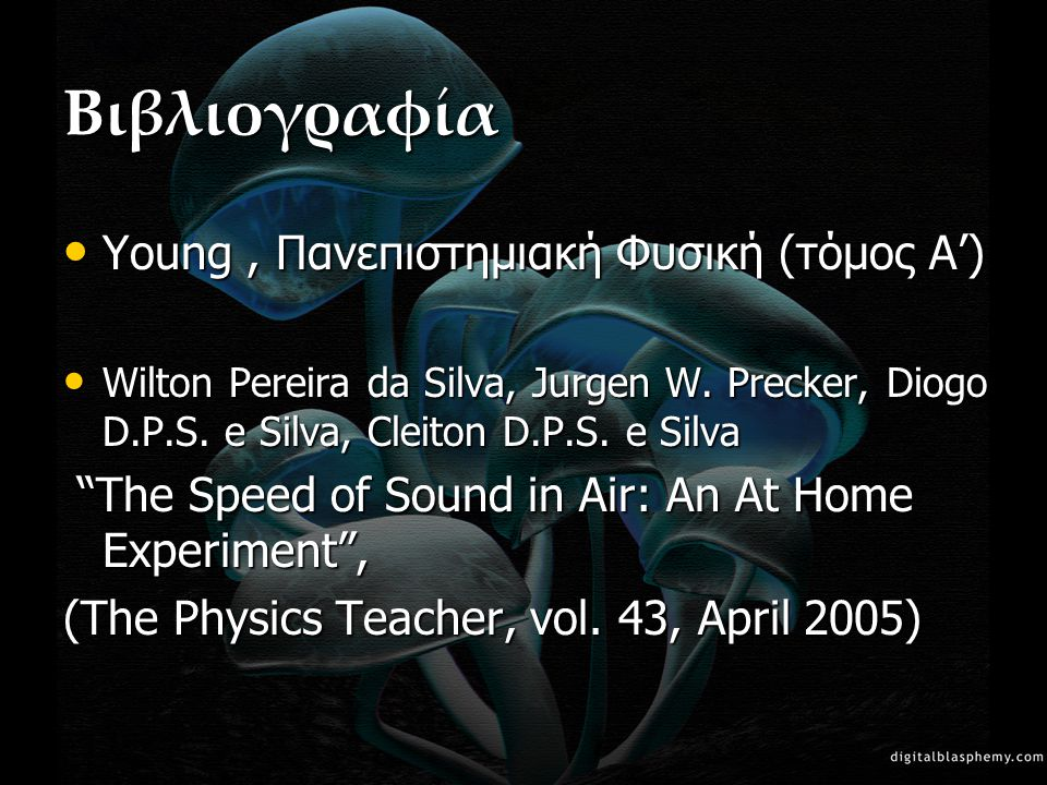 Βιβλιογραφία Young , Πανεπιστημιακή Φυσική (τόμος Α')