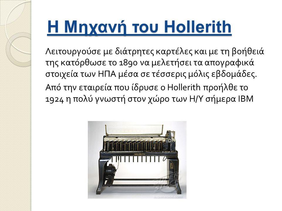 Η Μηχανή του Hollerith