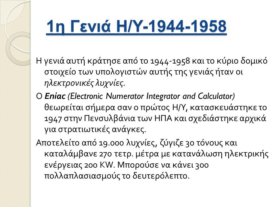 1η Γενιά Η/Υ-1944-1958