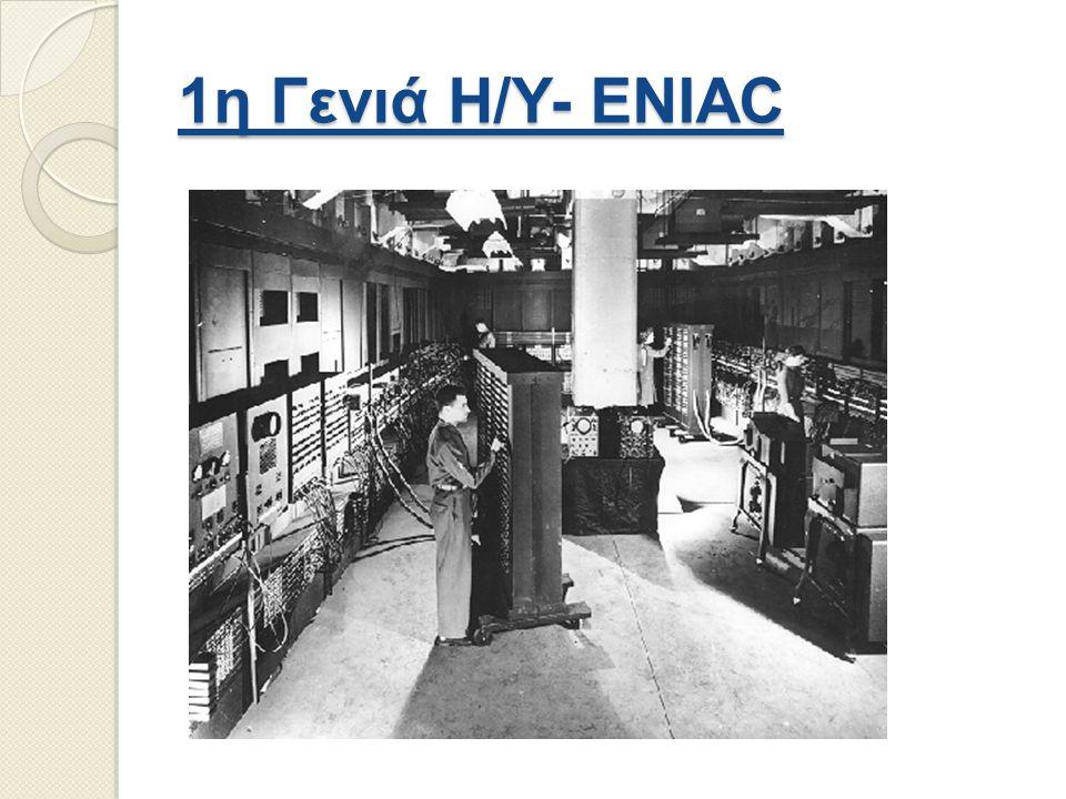 1η Γενιά Η/Υ- ENIAC