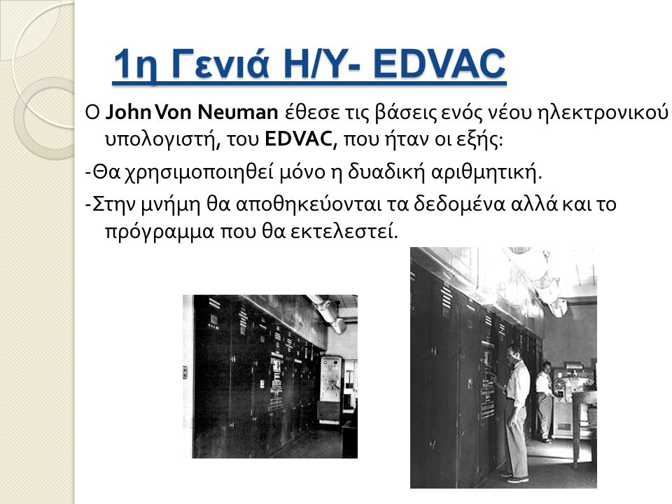 1η Γενιά Η/Υ- EDVAC