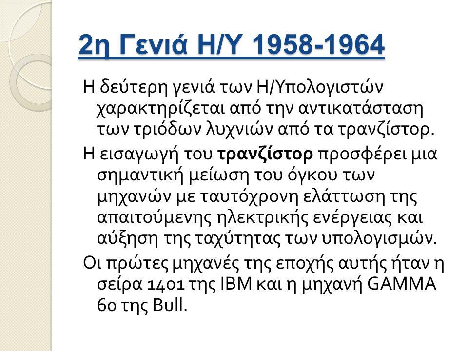 2η Γενιά Η/Υ 1958-1964