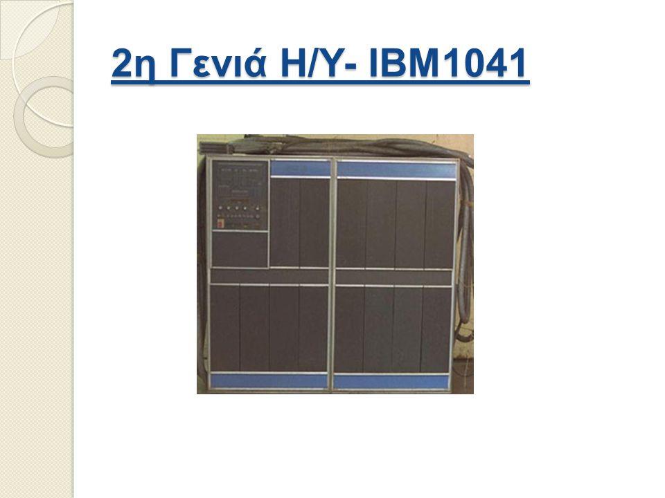 2η Γενιά Η/Υ- ΙΒΜ1041