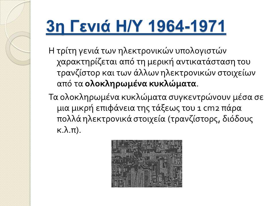 3η Γενιά Η/Υ 1964-1971