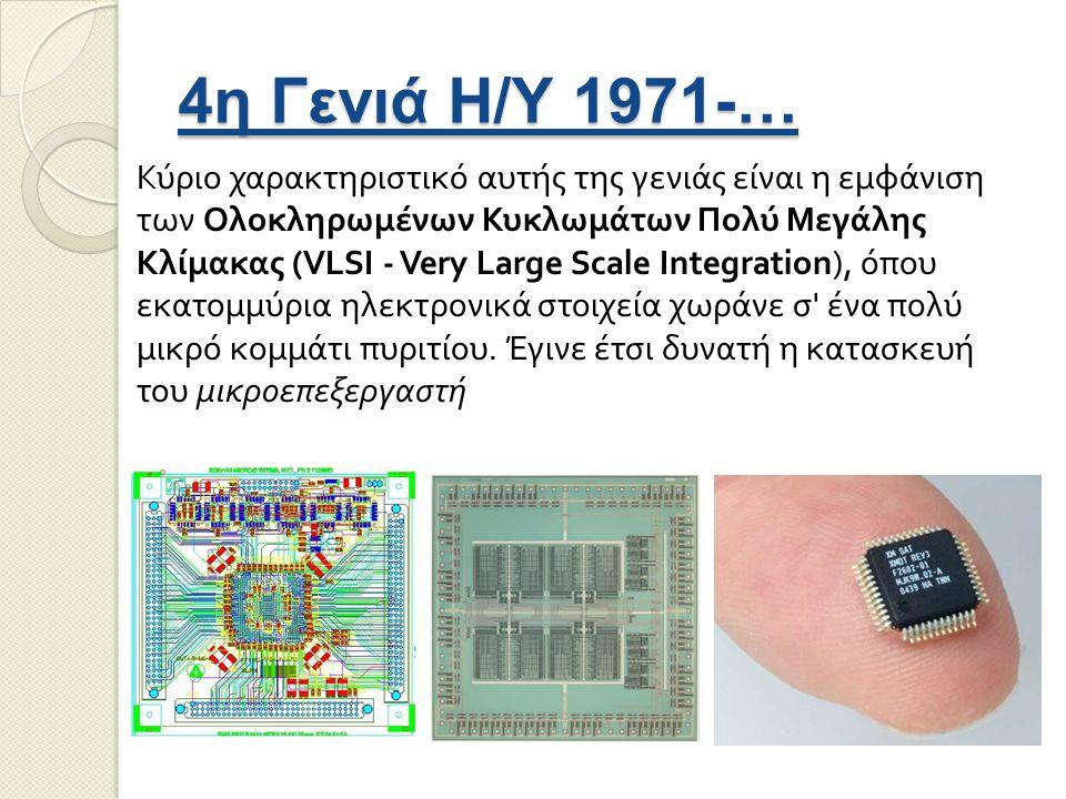 4η Γενιά Η/Υ 1971-…