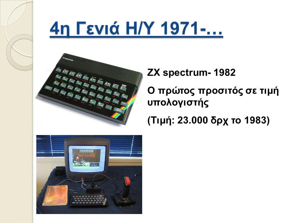 4η Γενιά Η/Υ 1971-… ZX spectrum- 1982