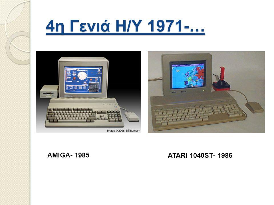 4η Γενιά Η/Υ 1971-… AMIGA- 1985 ATARI 1040ST- 1986