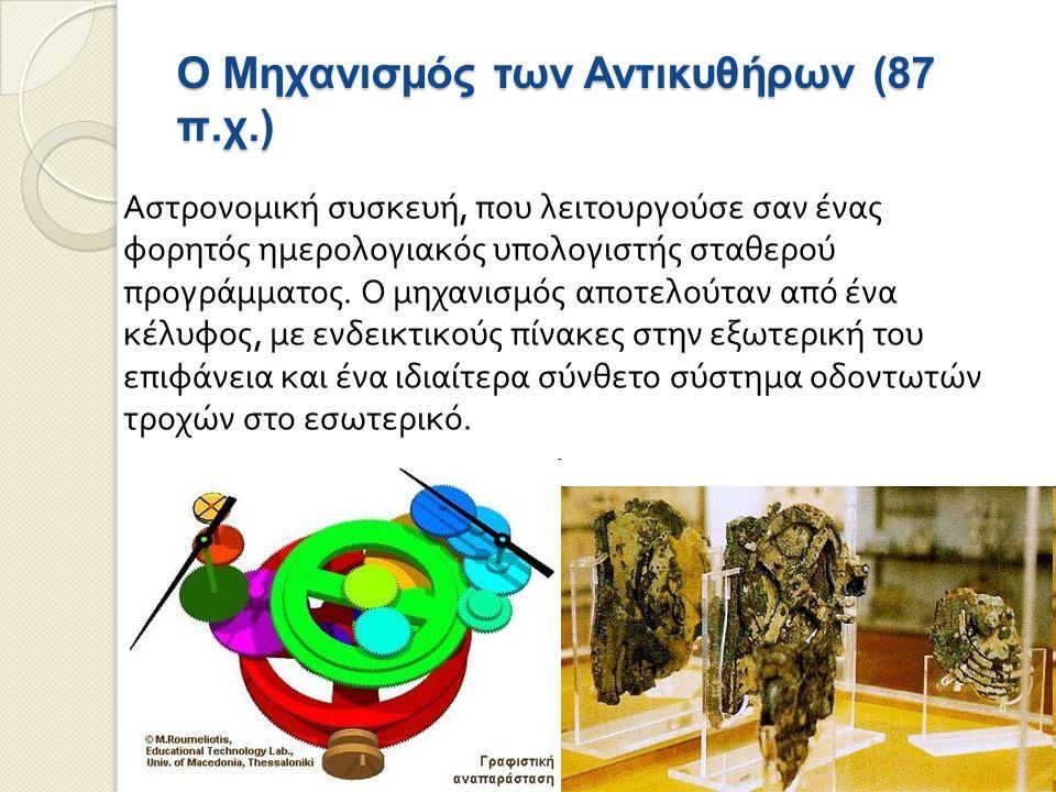 Ο Μηχανισμός των Αντικυθήρων (87 π.χ.)