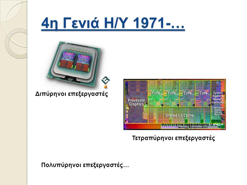 4η Γενιά Η/Υ 1971-… Διπύρηνοι επεξεργαστές Τετραπύρηνοι επεξεργαστές