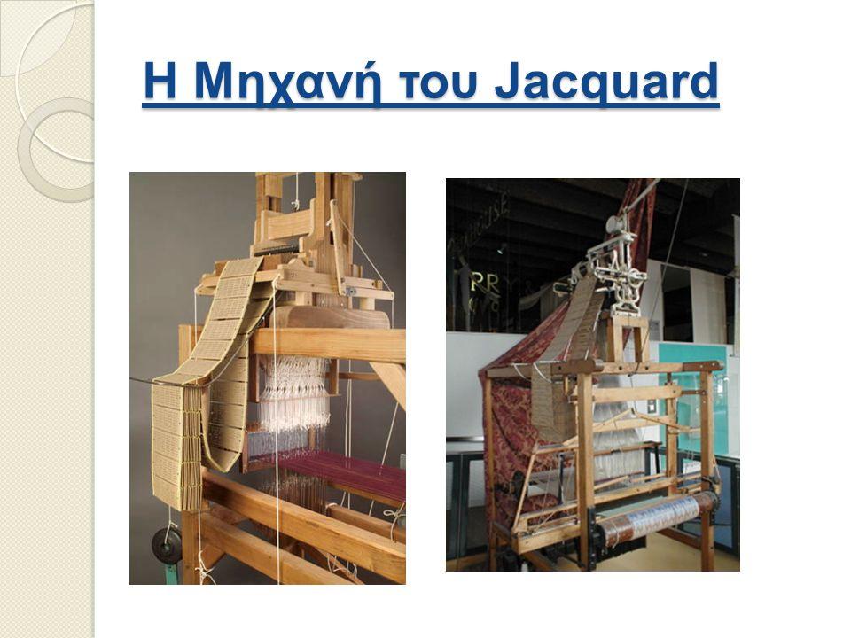 Η Μηχανή του Jacquard