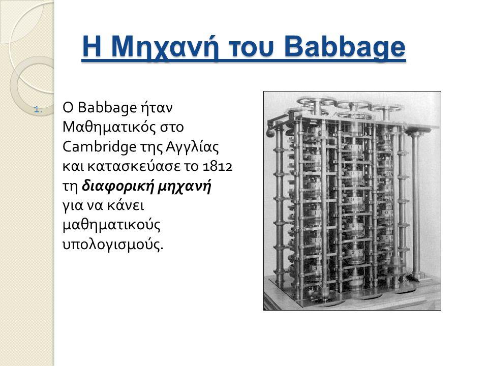 Η Μηχανή του Babbage