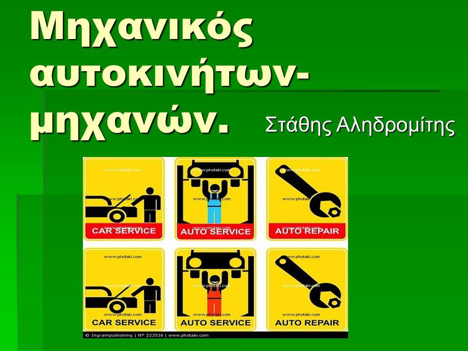 Μηχανικός αυτοκινήτων-μηχανών.