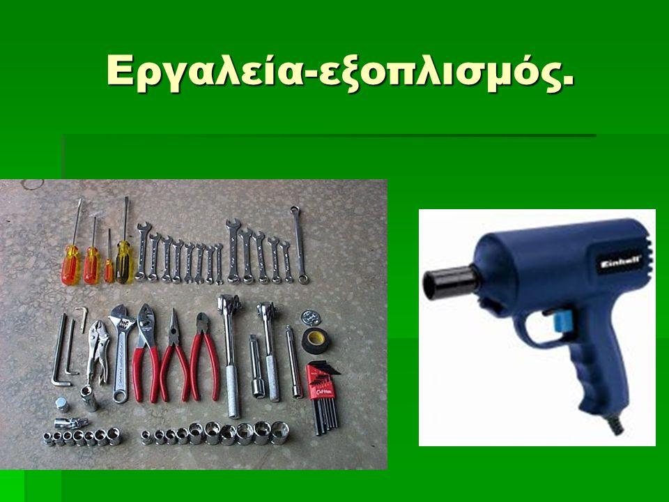 Εργαλεία-εξοπλισμός.