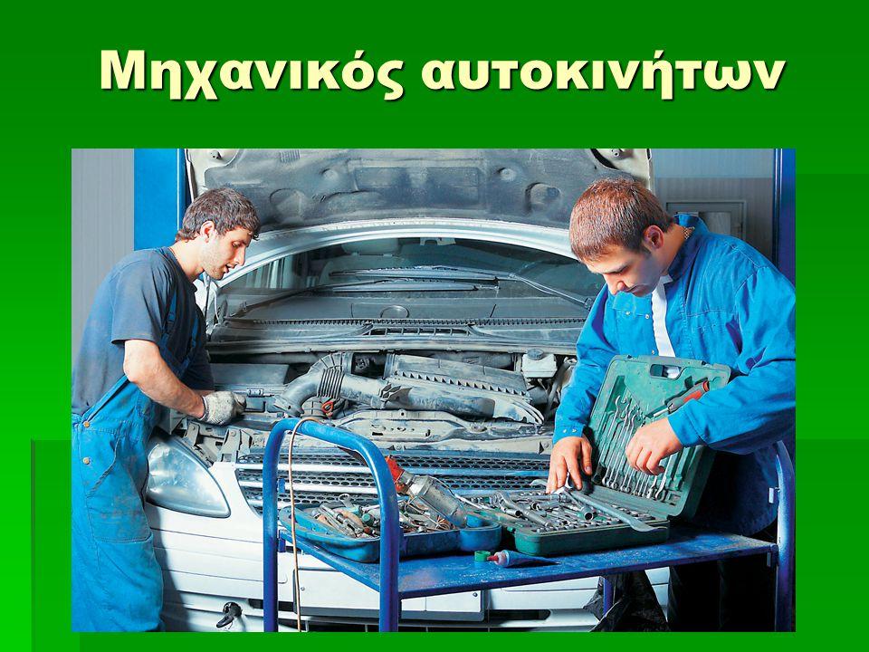 Μηχανικός αυτοκινήτων