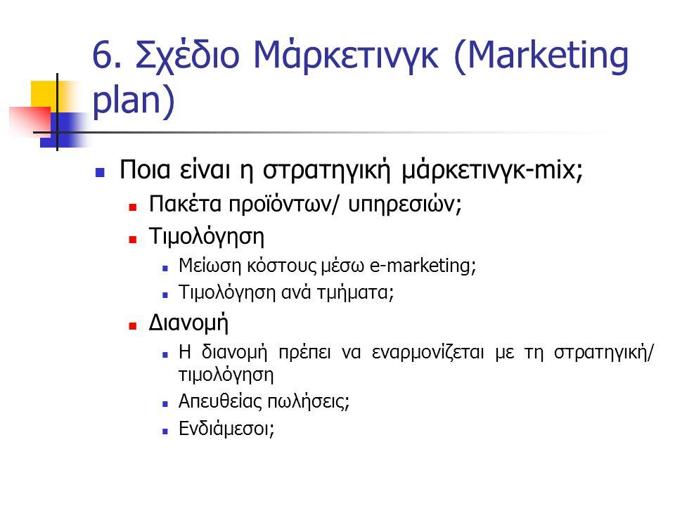 6. Σχέδιο Μάρκετινγκ (Marketing plan)