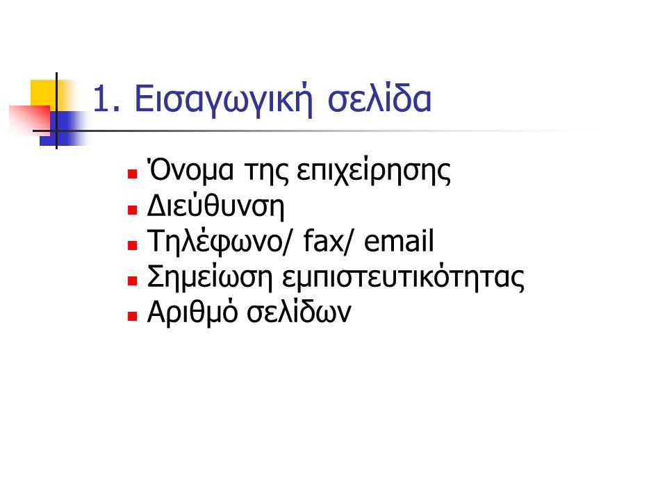 1. Εισαγωγική σελίδα Όνομα της επιχείρησης Διεύθυνση