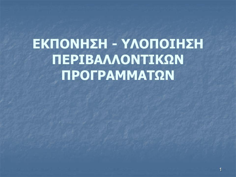 ΕΚΠΟΝΗΣΗ - ΥΛΟΠΟΙΗΣΗ ΠΕΡΙΒΑΛΛΟΝΤΙΚΩΝ ΠΡΟΓΡΑΜΜΑΤΩΝ