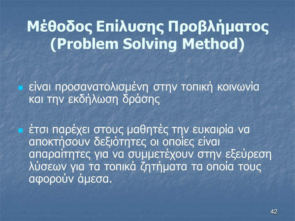 Μέθοδος Επίλυσης Προβλήματος (Problem Solving Method)