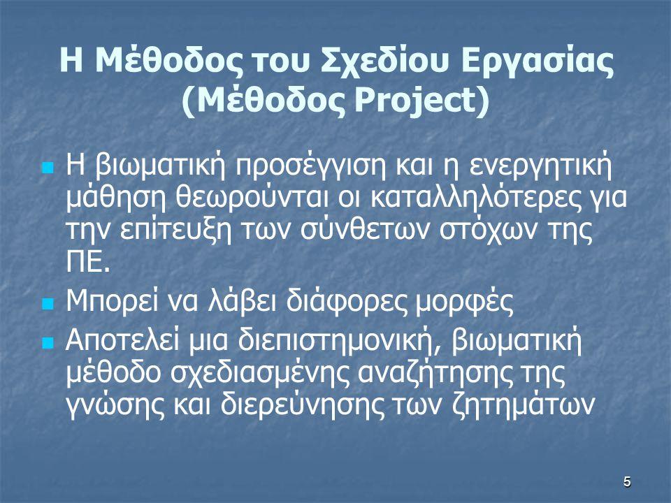 Η Μέθοδος του Σχεδίου Εργασίας (Μέθοδος Project)