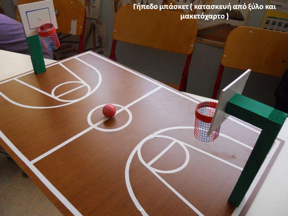 Γήπεδο μπάσκετ ( κατασκευή από ξύλο και μακετόχαρτο )