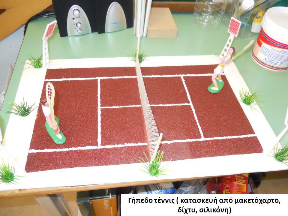Γήπεδο τέννις ( κατασκευή από μακετόχαρτο, δίχτυ, σιλικόνη)