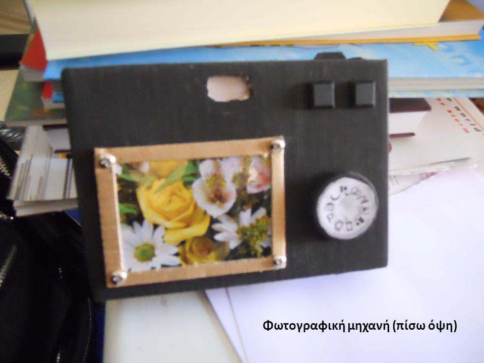 Φωτογραφική μηχανή (πίσω όψη)