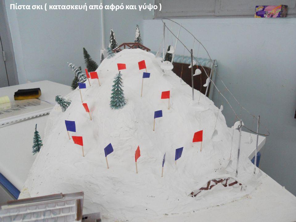 Πίστα σκι ( κατασκευή από αφρό και γύψο )