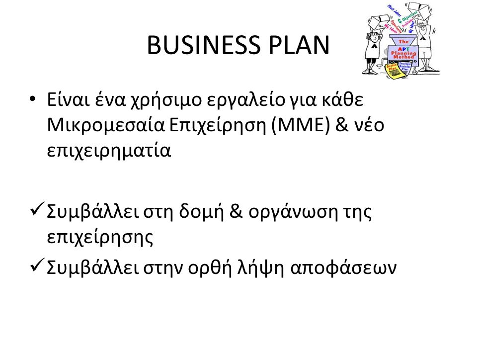 BUSINESS PLAN Είναι ένα χρήσιμο εργαλείο για κάθε Μικρομεσαία Επιχείρηση (ΜΜΕ) & νέο επιχειρηματία.