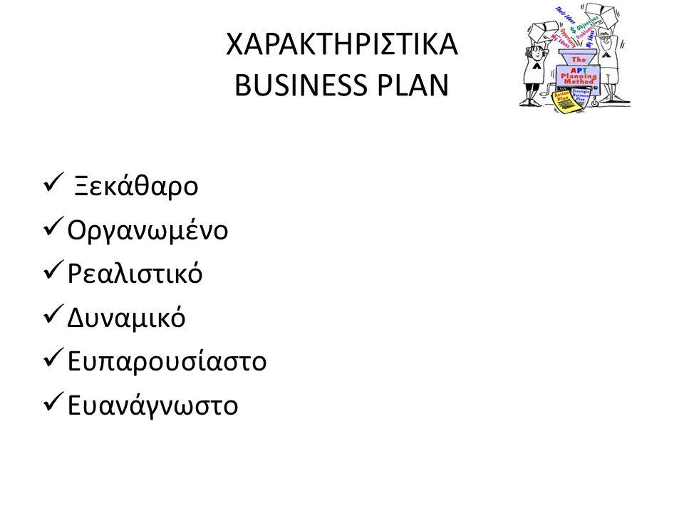 ΧΑΡΑΚΤΗΡΙΣΤΙΚΑ BUSINESS PLAN