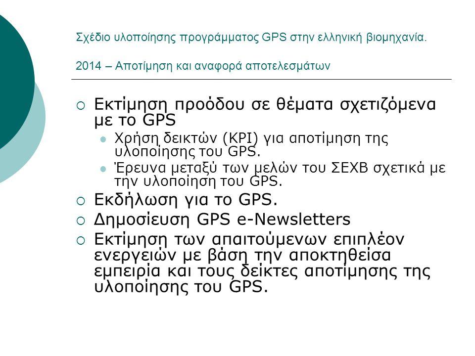 Εκτίμηση προόδου σε θέματα σχετιζόμενα με το GPS