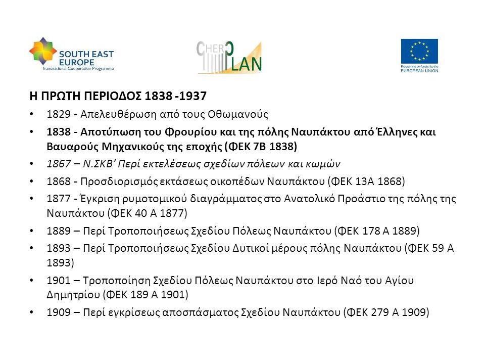 Η ΠΡΩΤΗ ΠΕΡΙΟΔΟΣ 1838 -1937 1829 - Απελευθέρωση από τους Οθωμανούς
