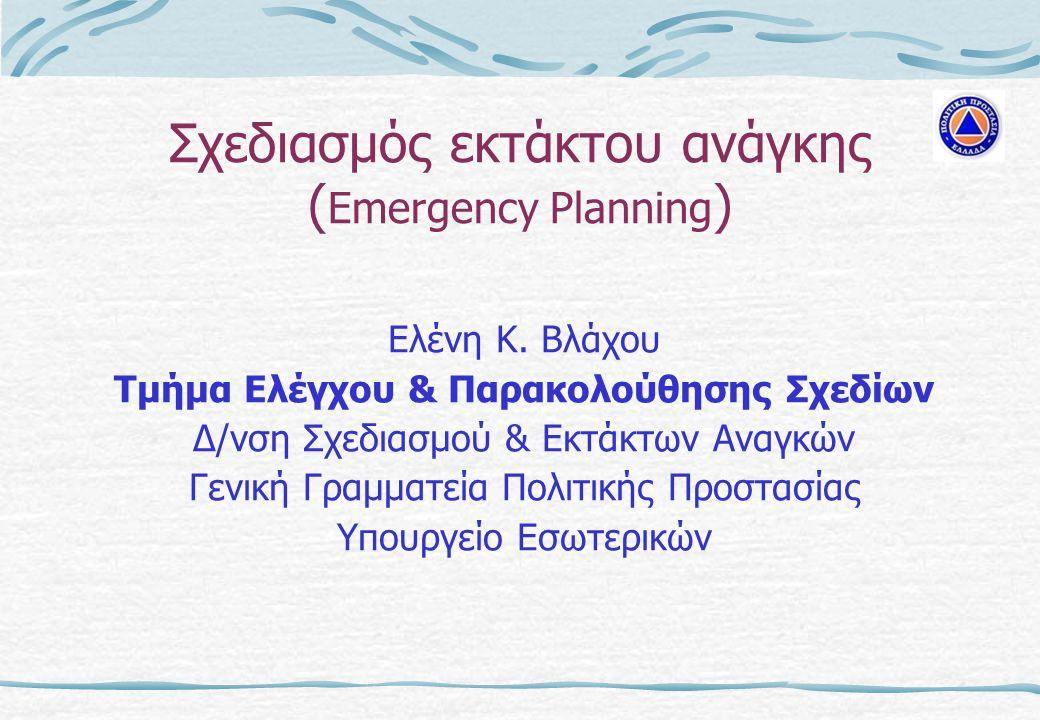 Σχεδιασμός εκτάκτου ανάγκης (Emergency Planning)