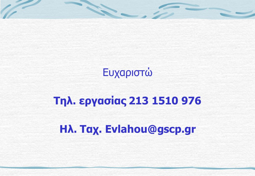 Ευχαριστώ Τηλ. εργασίας 213 1510 976 Ηλ. Ταχ. Evlahou@gscp.gr