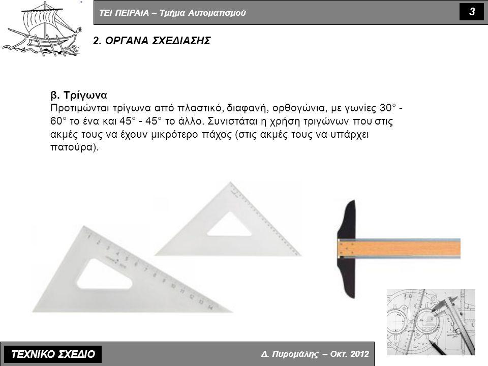 2. ΟΡΓΑΝΑ ΣΧΕΔΙΑΣΗΣ β. Τρίγωνα