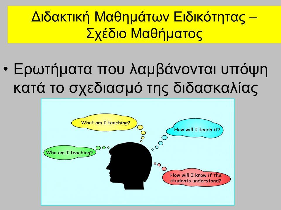 Διδακτική Μαθημάτων Ειδικότητας – Σχέδιο Μαθήματος
