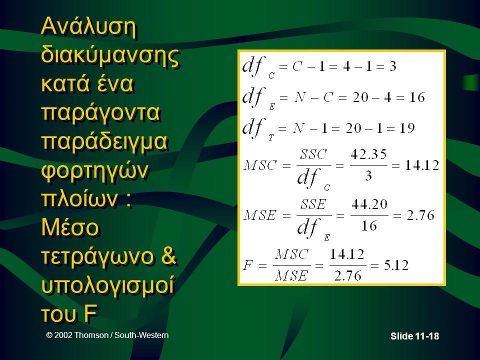 Ανάλυση διακύμανσης κατά ένα παράγοντα παράδειγμα φορτηγών πλοίων : Μέσο τετράγωνο & υπολογισμοί του F