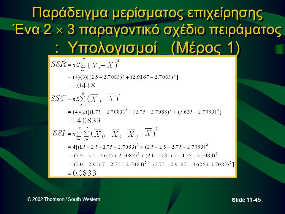 Παράδειγμα μερίσματος επιχείρησης Ένα 2  3 παραγοντικό σχέδιο πειράματος : Υπολογισμοί (Μέρος 1)