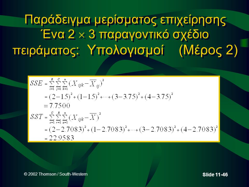 Παράδειγμα μερίσματος επιχείρησης Ένα 2  3 παραγοντικό σχέδιο πειράματος: Υπολογισμοί (Μέρος 2)