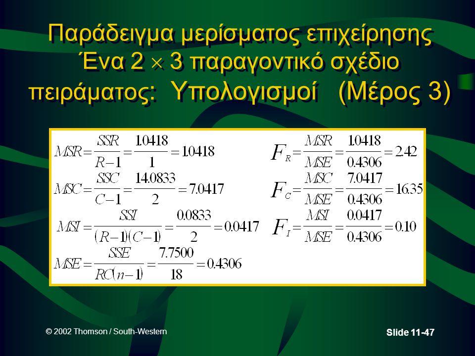 Παράδειγμα μερίσματος επιχείρησης Ένα 2  3 παραγοντικό σχέδιο πειράματος: Υπολογισμοί (Μέρος 3)