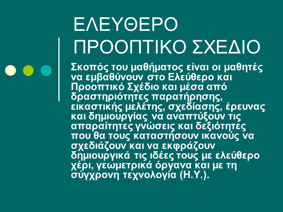 ΕΛΕΥΘΕΡΟ ΠΡΟΟΠΤΙΚΟ ΣΧΕΔΙΟ