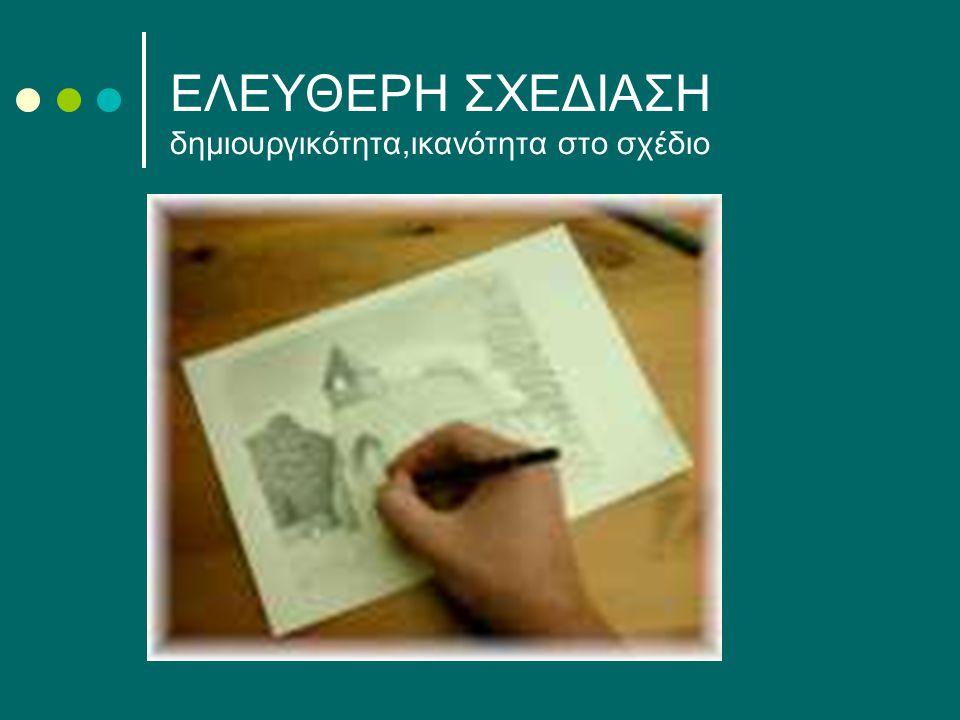 ΕΛΕΥΘΕΡΗ ΣΧΕΔΙΑΣΗ δημιουργικότητα,ικανότητα στο σχέδιο